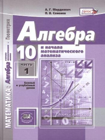 Алгебра и начала математического анализа. 10 класс. Учебник в 2-х частях. Базовый углубленный уровени