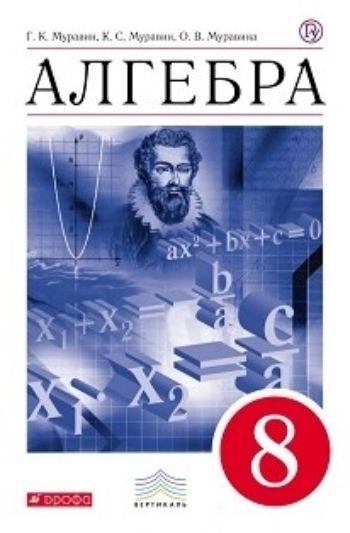 Алгебра. 8 класс. Учебник