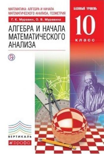 Алгебра и начала анализа. 10 класс. Учебник