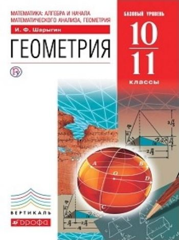 Геометрия. 10-11 классы. Учебник