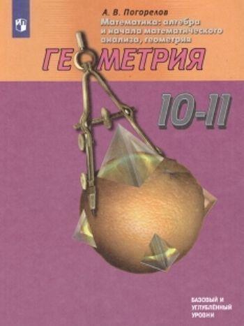 Геометрия. 10-11 классы. Учебник. Базовый и профильный уровни