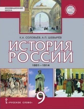 История России.1801–1914. 9 класс. Учебник