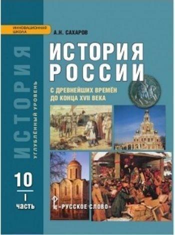 История России. 10 класс. Учебник в 2-х частях