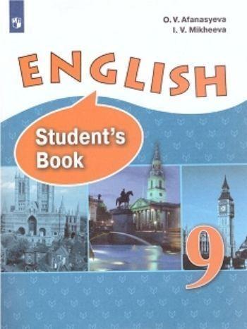 Английский язык. 9 класс. Учебник для общеобразовательных учреждений и школ с углубленным изучением английского языка