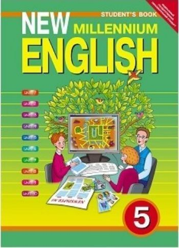 Английский язык нового тысячелетия. New Millennium English. 5 класс. Учебник