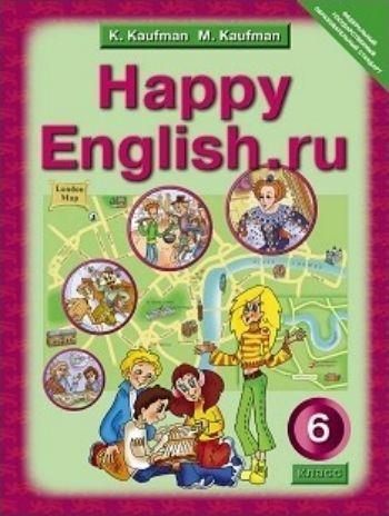 Английский язык. Happy English.ru. 6 класс. Учебник