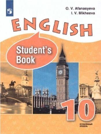 Английский язык. 10 класс Учебник. Углубленный уровень