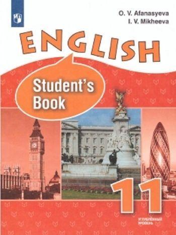 Английский язык. 11 класс Учебник. Углубленный уровень