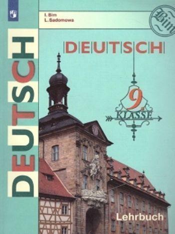 Купить со скидкой Немецкий язык. 9 класс. Учебник