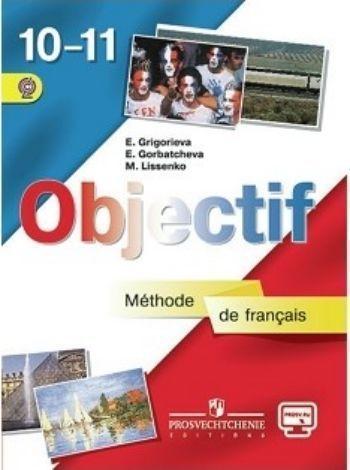 Французский язык. 10-11 классы. Учебник