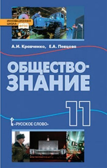 Обществознание. 11 класс. Учебник