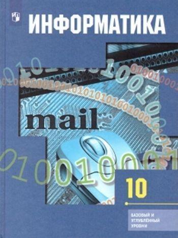 Информатика и ИКТ. 10 класс. Учебник. Базовый и углубленный уровни