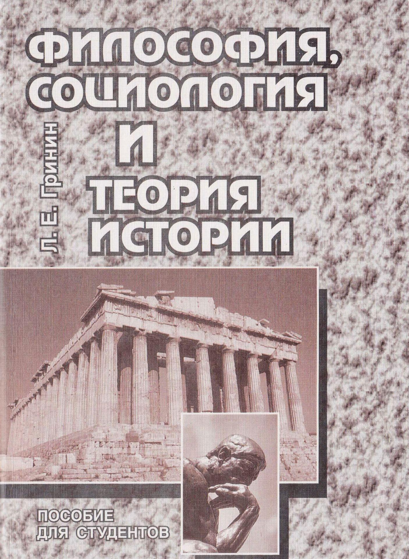 Купить со скидкой Философия, социология и теория истории. Пособие для студентов