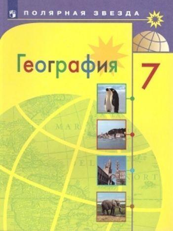 География. Страны и континенты. 7 класс. Учебник