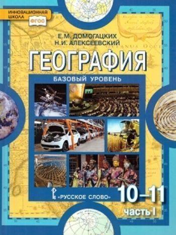 География. 10-(11) класс. Учебник в 2-х частях