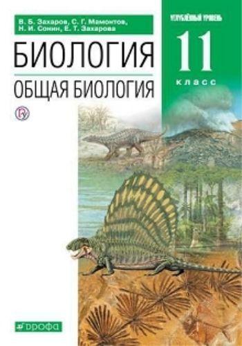 Биология. Общая биология. 11 класс. Учебник. Углубленный уровень