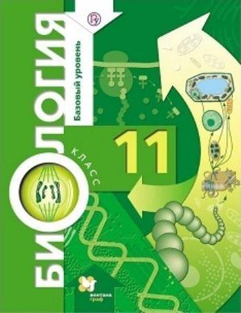Биология. 11 класс. Учебник. Базовый уровень