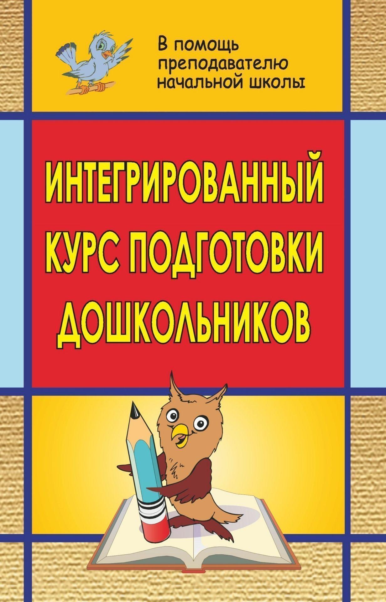Интегрированный курс подготовки дошкольников к школе
