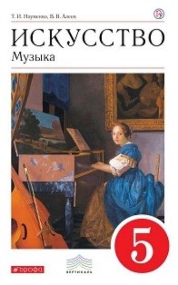 Музыка. 5 класс. Учебник