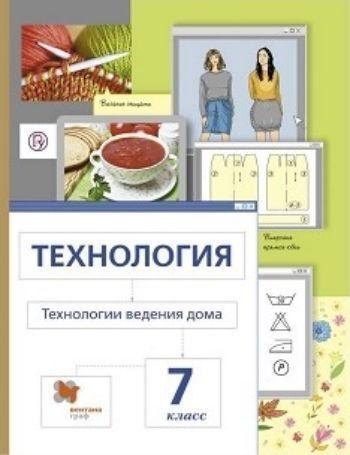 Технология. Технологии ведения дома. 7 класс. Учебник