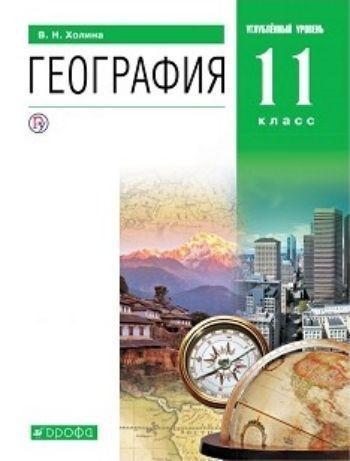 География. 11 класс. Учебник. Углубленный уровень