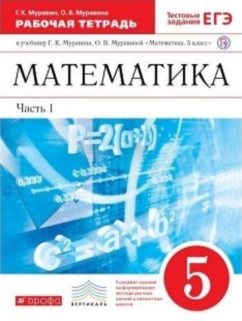 Математика. 5 класс. Рабочая тетрадь в 2-х частях с тестовыми заданиями ЕГЭ