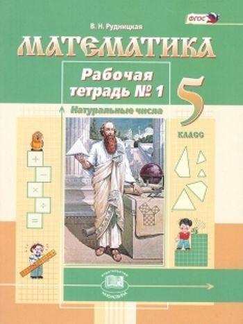 Математика. 5 класс. Рабочая тетрадь в 2-х частях
