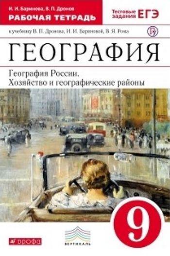 География России. Хозяйство и географические районы. 9 класс. Рабочая тетрадь