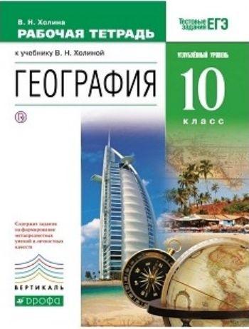 География. 10 класс. Рабочая тетрадь к учебнику В.Н. Холиной