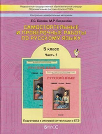 Самостоятельные и проверочные работы по русскому языку в 2-х частях. 5 класс