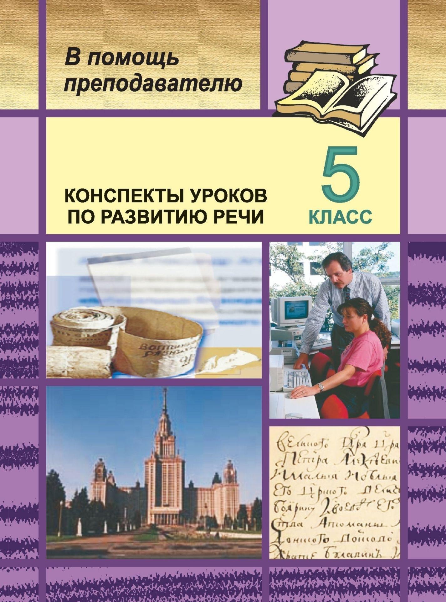 Русский язык. 5 класс: Конспекты уроков по развитию речи