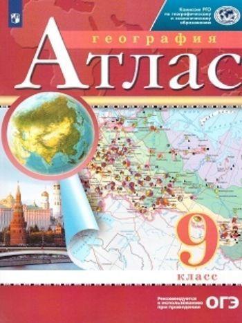 География. 9 класс. АтласАтласы и контурные карты<br>.<br><br>Год: 2017<br>ISBN: 978-5-358-10734-2
