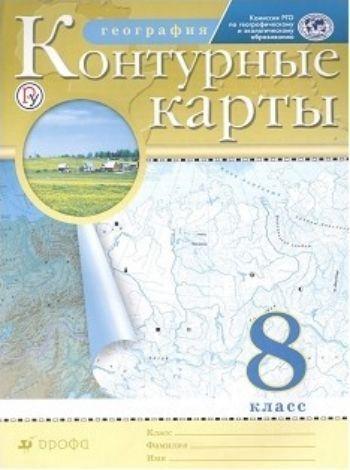 География России. 8 класс. Контурные карты. (Традиционный комплект) (РГО)