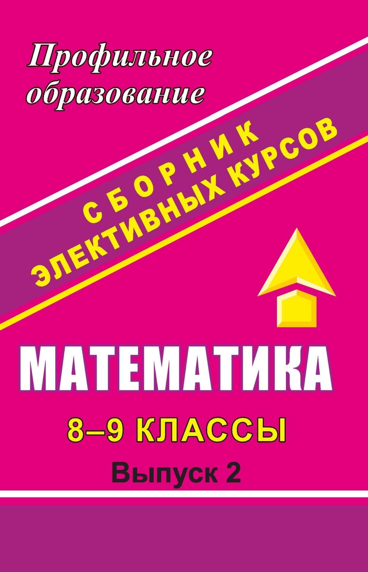 """Математика. 8-9 кл. Сборник элективных курсов: """"Графики улыбаются"""" и др."""