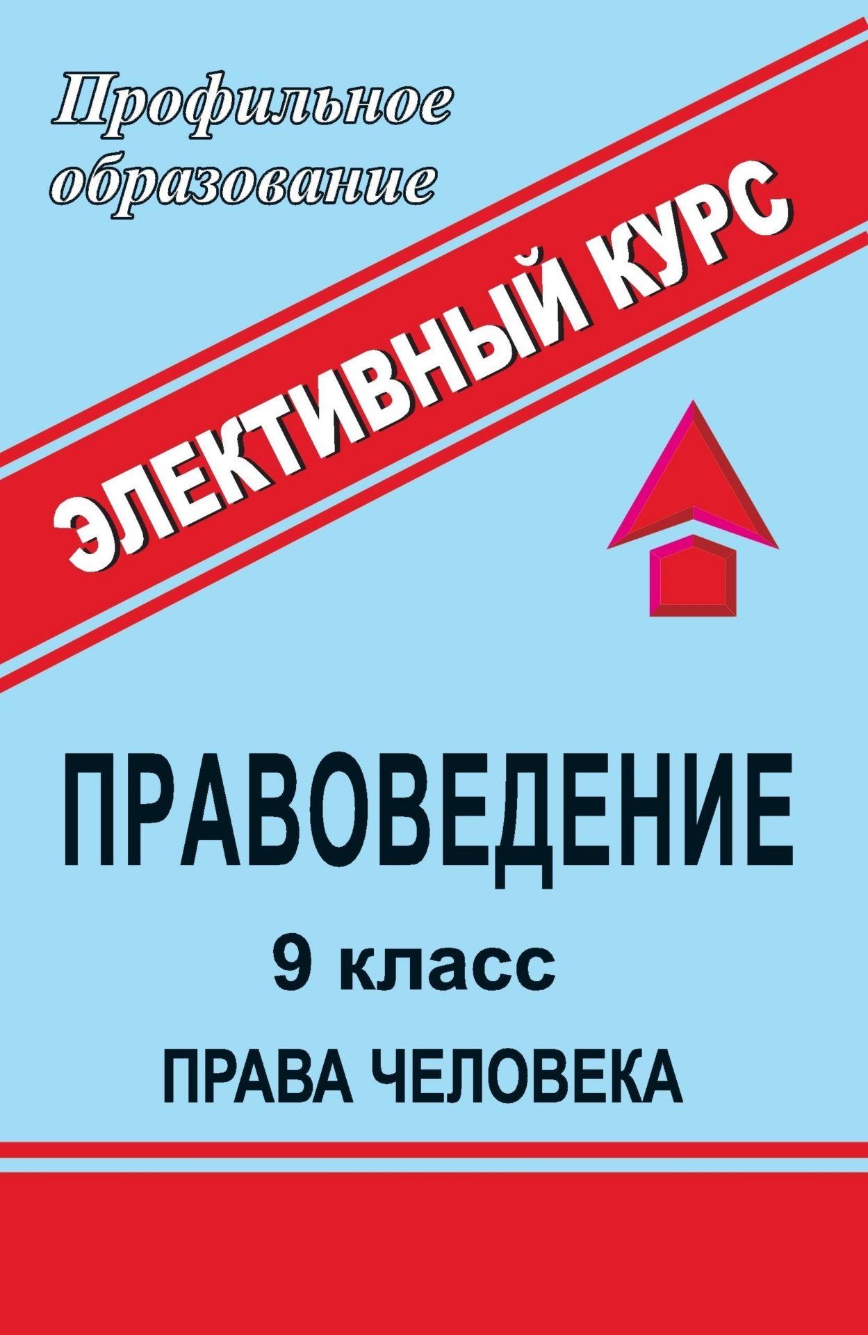 Купить со скидкой Правоведение. 9 кл. Права человека: элективный курс