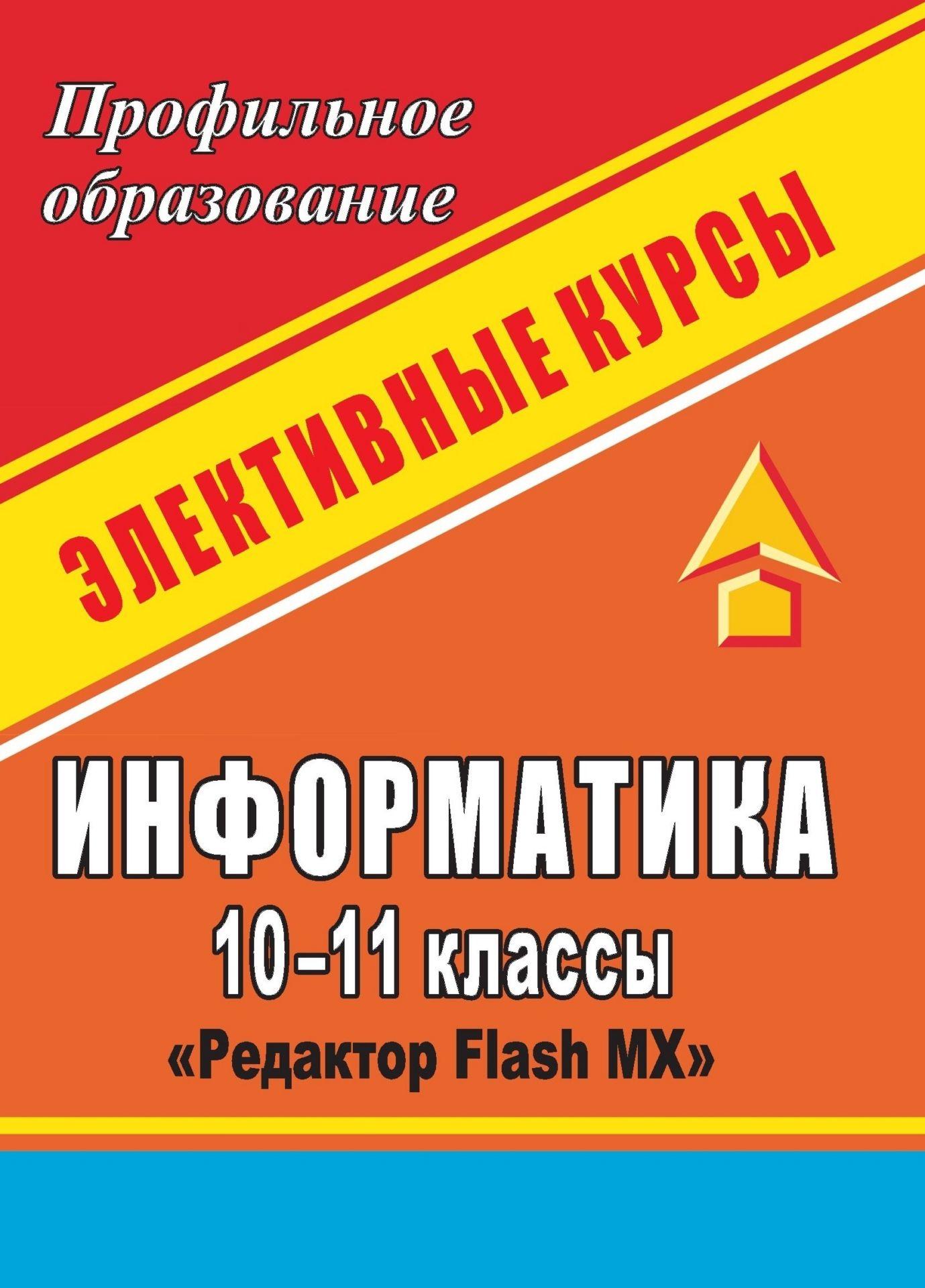 "Информатика. 10-11 классы: элективный курс ""Редактор Flash MX"""