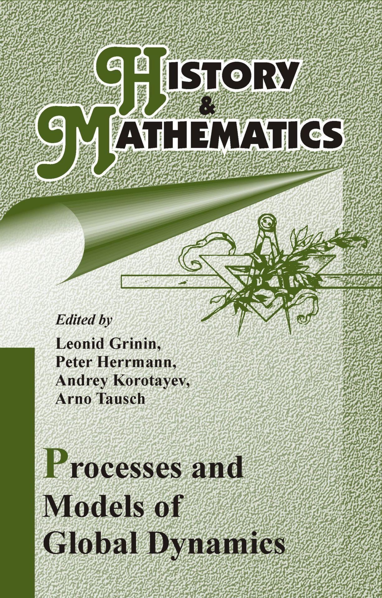 History & Mathematics: Processes and Models of Global Dynamics (История и математика: Процессы модели глобальной динамики. Альманах на английском языке)