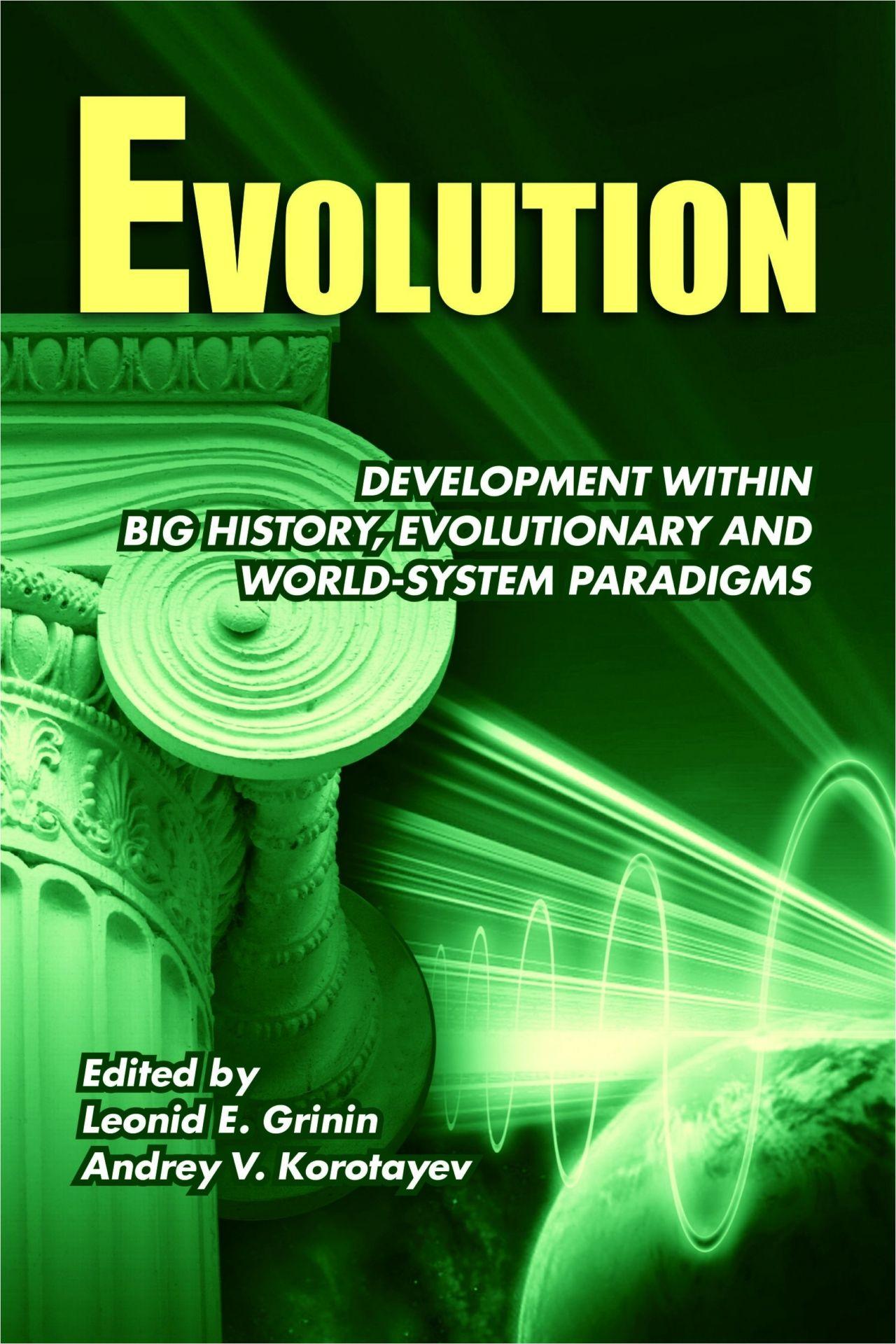 Evolution: Development within Big History, Evolutionary and World-System Paradigms (Эволюция: Развитие в рамках мегаистории, эволюционной и мир-системной парадигм. Альманах на английском языке)