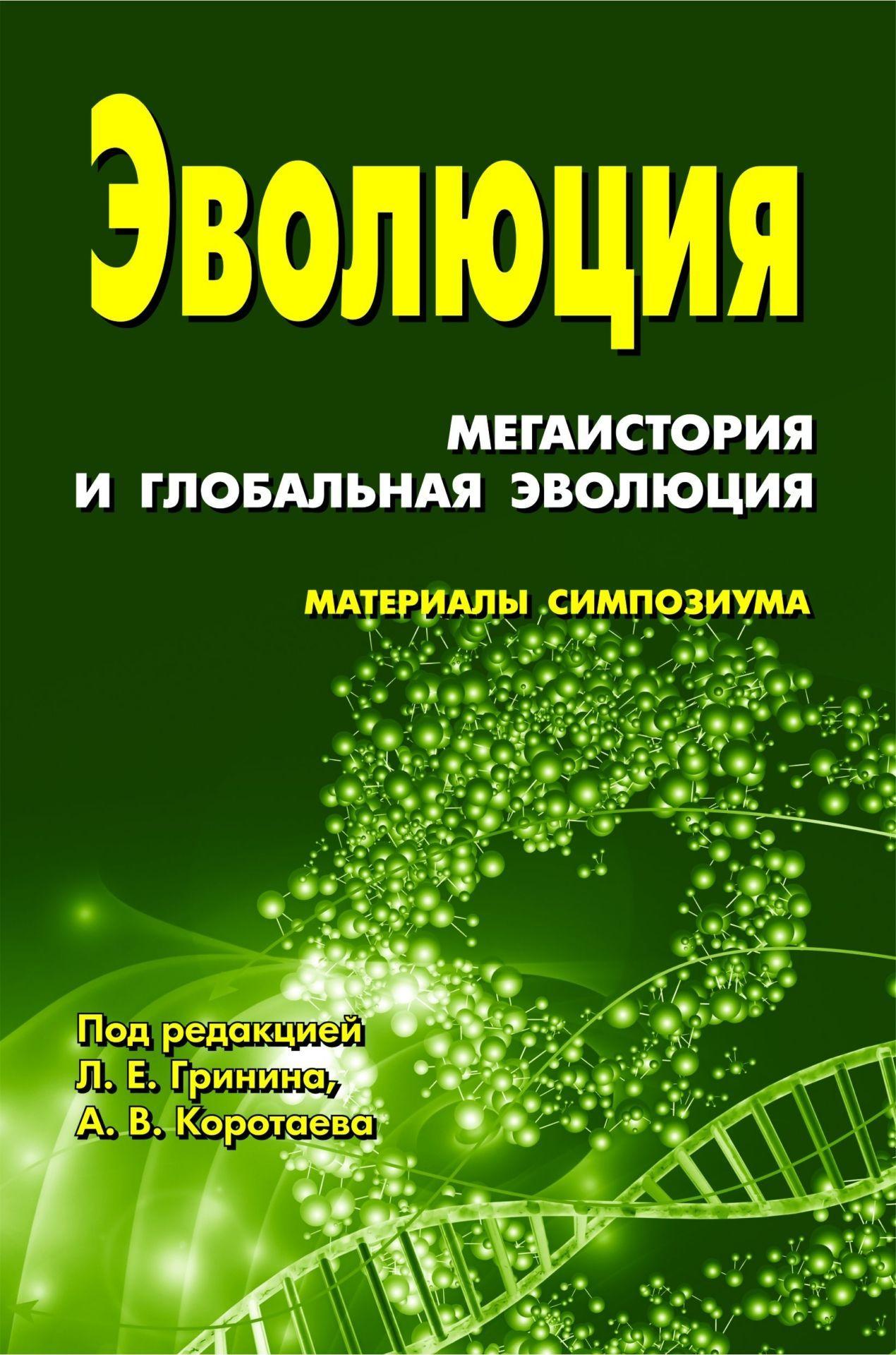 Эволюция: мегаистория и глобальная эволюция: материалы симпозиума