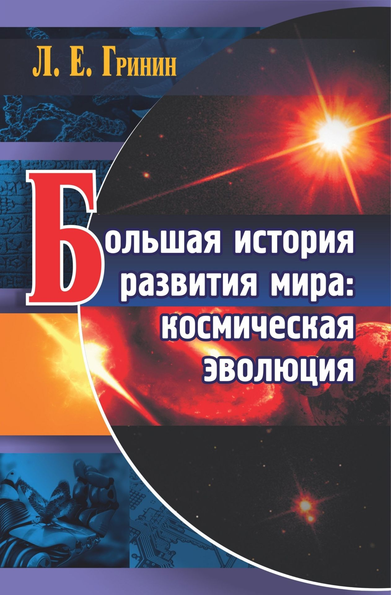 Большая история развития мира: космическая эволюция