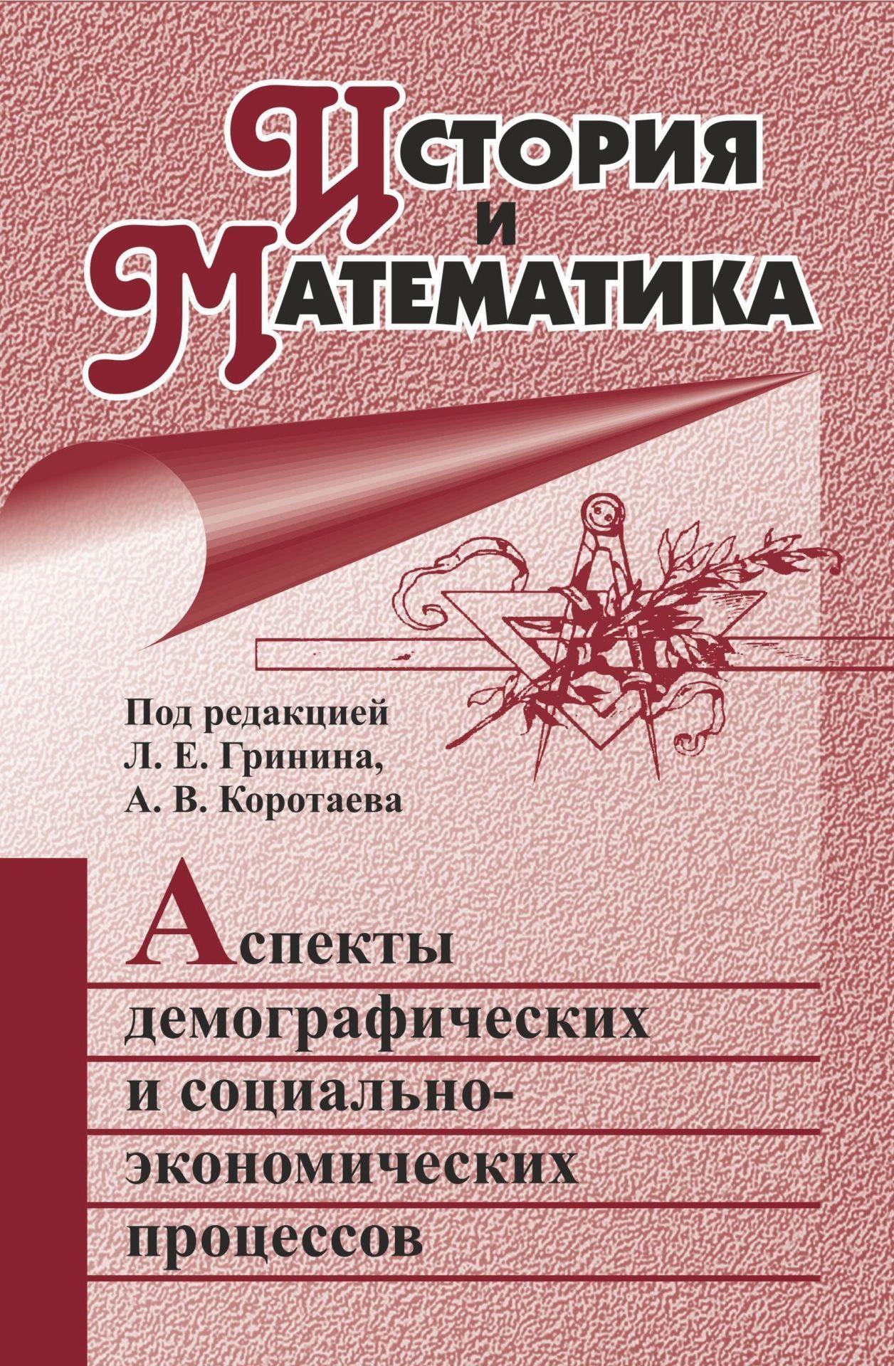 История и Математика: аспекты демографических и социально-экономических процессов: ежегодник