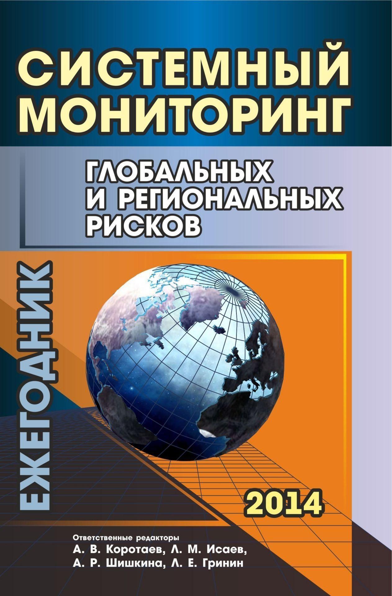 Системный мониторинг глобальных и региональных рисков: ежегодник