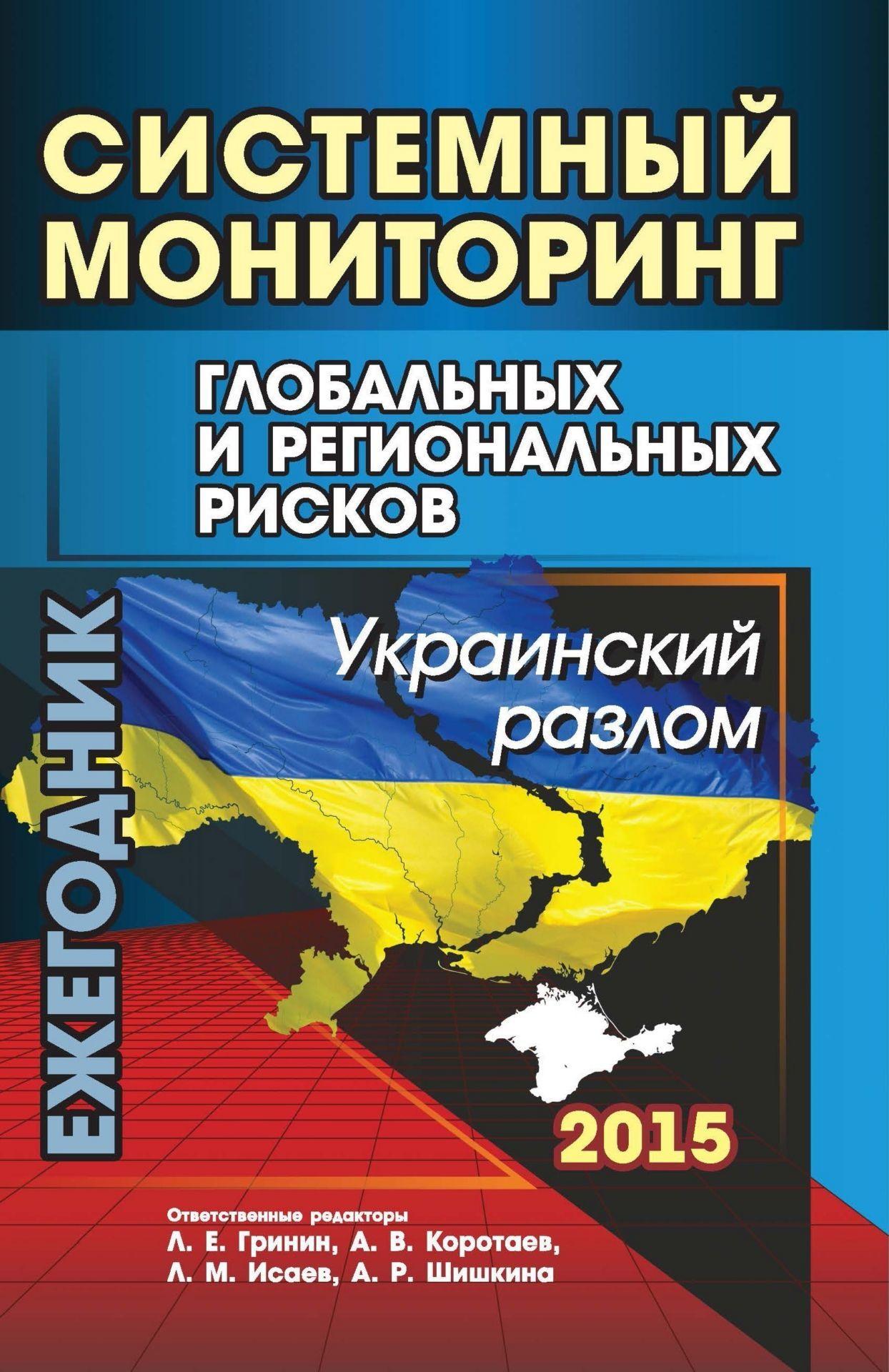 Системный мониторинг глобальных и региональных рисков: Украинский разлом: ежегодник