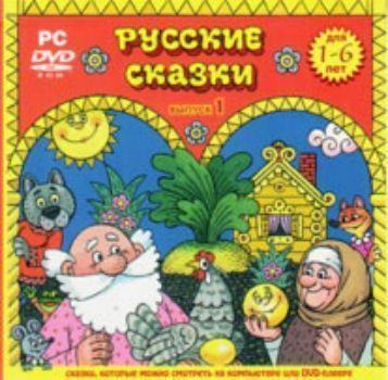 Компакт-диск. Русские сказки. Выпуск 1.