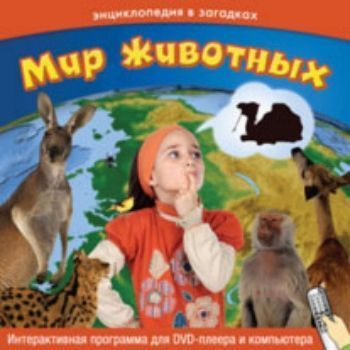 Компакт-диск. Энциклопедия в загадках. Мир животных
