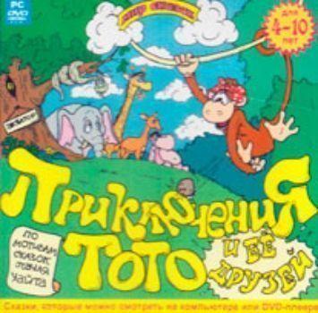 Компакт-диск. Мир сказок Приключение Тото и ее друзей