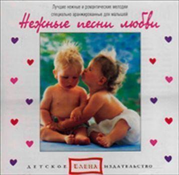 Компакт-диск. Нежные песни любви