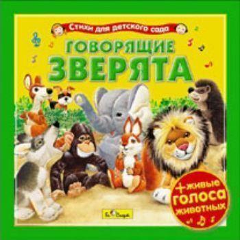 Компакт-диск. Говорящие зверята. Стихи для детского садаДетские и юношеские песни<br>Говорящие зверята - это уникальный аудиопроект, предназначенный для самых маленьких, в котором веселые, увлекательные и познавательные стихотворения про животных дополнены настоящими звуками природы - голосами зверей, птиц и насекомых. Таким образом, жи...<br><br>Год: 2012