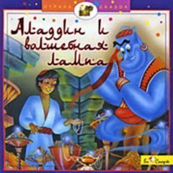 Компакт-диск. Аладдин и волшебная лампа