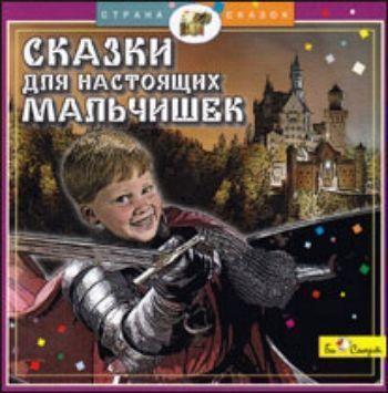 Компакт-диск. Сказки для настоящих мальчишек